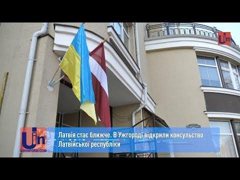 Латвія стає ближче. В Ужгороді відкрили консульство Латвійської республіки