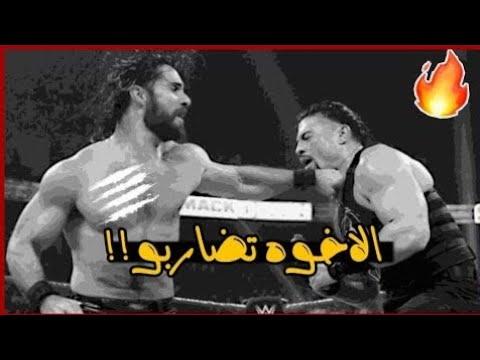 شيلات مصارعة|فريق الراو وNXT يقتحمون عرض سماكداون🔥سيث هجم على رومان!!
