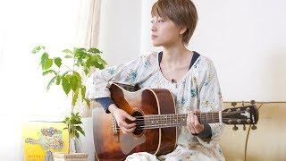 山根万里奈『楽器とわたし〜はじめてさんのためのゆるりとアコースティックギター〜』ギター教則 Digest
