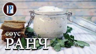 Соус РАНЧ - Американский соус для шаурмы. Золотой пантеон соусов