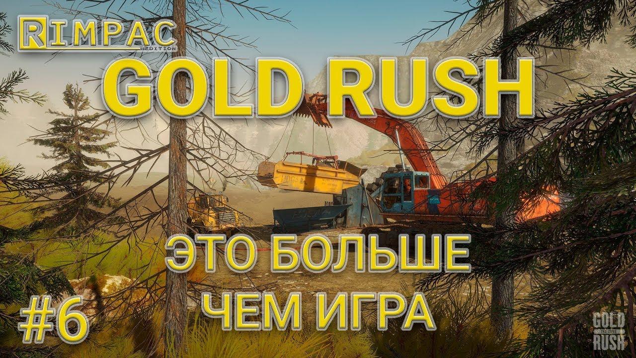 Gold Rush The Game | #6 | В семье пополнение!