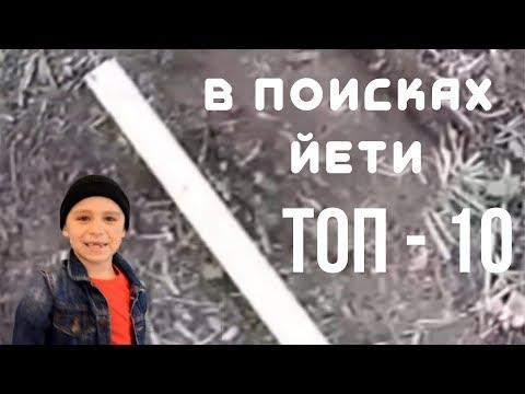 В поисках Йети ТОП-10