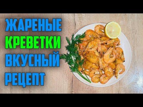 ✅ Очень вкусные жареные креветки 🦐 Закуска к пиву в соусе