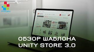 Обзор шаблона Unity Store 3.0 для Opencart 2 (OcStore) #13
