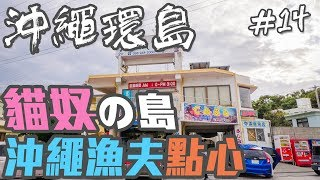 【沖繩環島自由行EP14】平和之塔沖繩最南端 來當一日貓奴 日本人排隊的漁夫點心