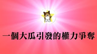 习近平马云权力争夺战:一个大瓜引发的超大危机|资本力量 VS 政府力量|刘强东在中国不碰一个领域,是不是比马云高明?