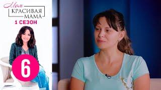 """Реалити шоу """"Моя красивая мама"""" - 6 выпуск HD"""