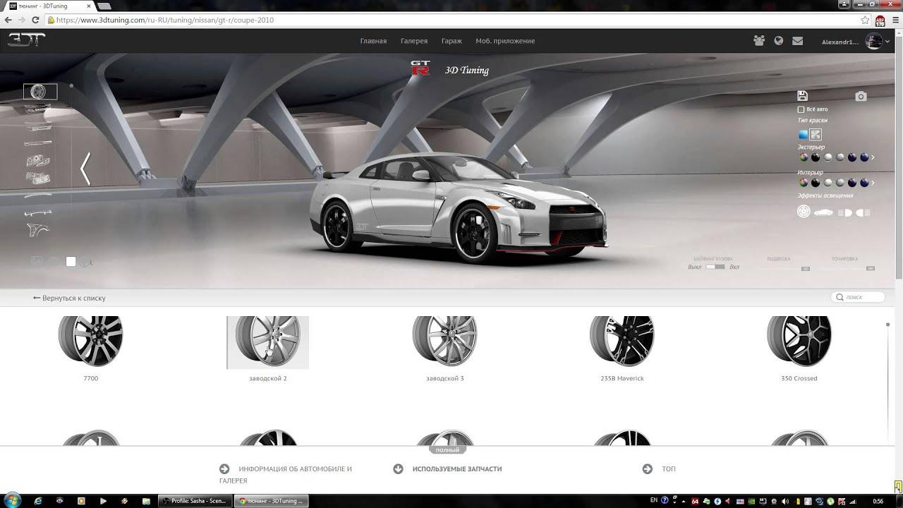 3D Tuning Nissan GT R