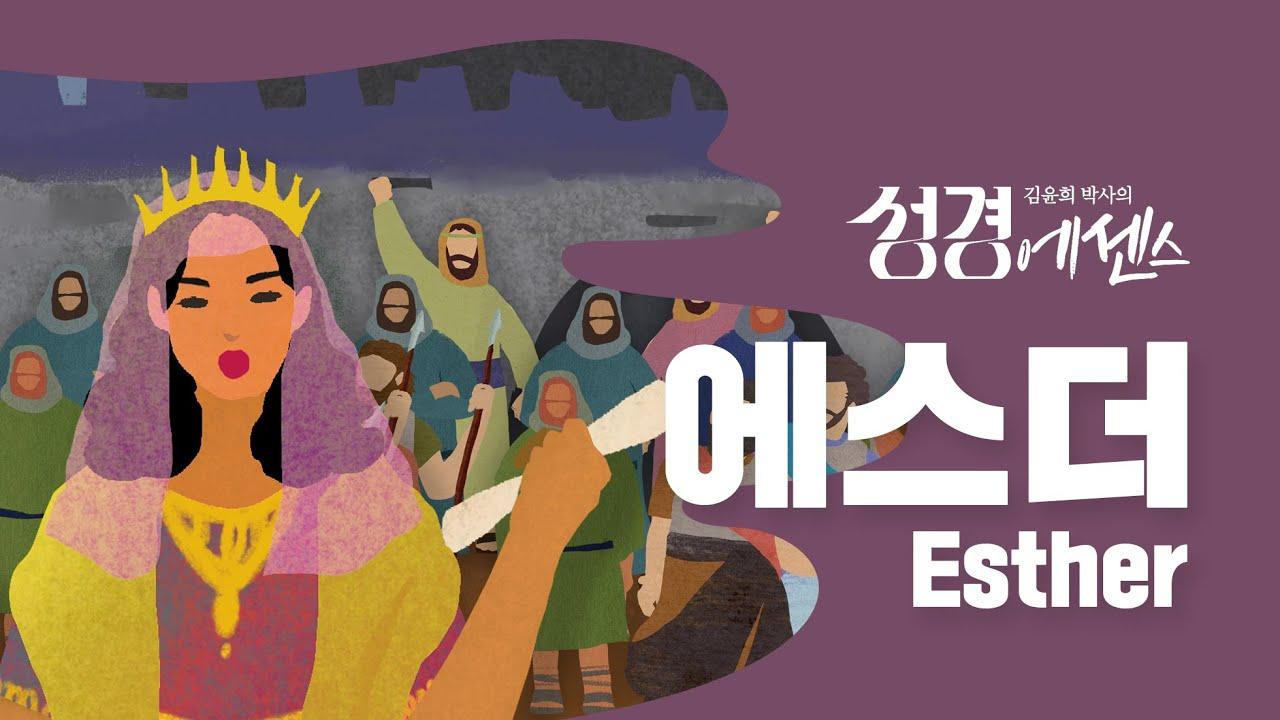 성경에센스 - #에스더_[Bible Essence]