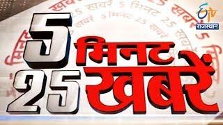 सुप्रभात राजस्थान : 5 मिनट 25 ख़बरें : ETV Rajasthan