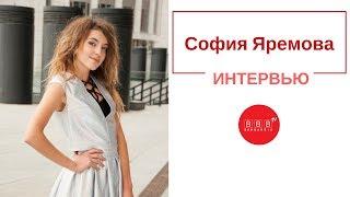 Певица София Яремова (Sofia Yaremova). Интервью на БамБарБия ТВ