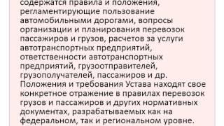 Ефимова Г И   МДК 04 05  Ведение бухучета на АТП урок 1 Бухучет в автотранспорте  Нормативная база