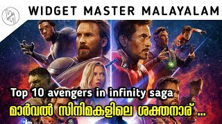 Top ten most powerful avenger in  infinity saga explained in malayalam