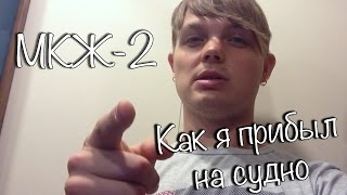 МКЖ-2, Как я прибыл на судно (MCL - Blog about work on a cruise-ship)