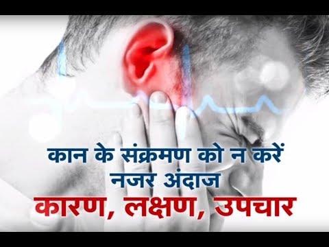 Swasth Kisan - कान के संक्रमण को न करें नज़र अंदाज Promo