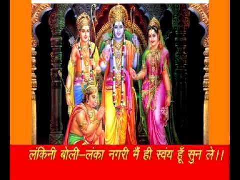 Shri Sunderkand