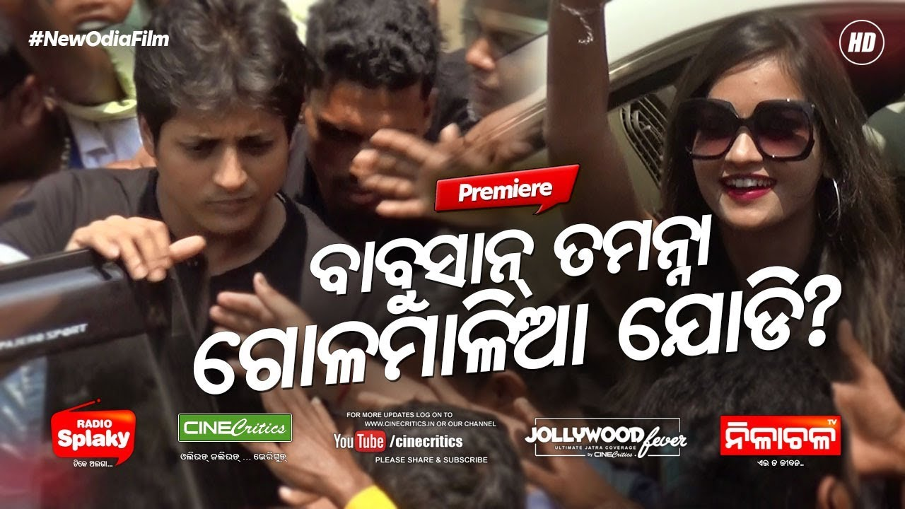 Download Golmal Love Odia Movie Premiere - Babushan Mohanty, Tamanna, Abhijit Majumdar Tarang Cine Production