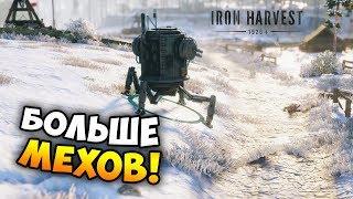 НОВЫЕ МЕХИ И ЗИМНЯЯ КАРТА В СТРАТЕГИИ Iron Harvest Alpha 2