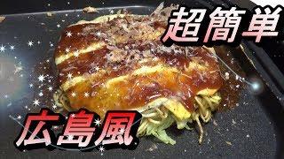 家で簡単!広島風お好み焼き!1日100枚焼いてた元お好み焼き職人レシピ