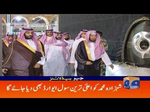 Geo Headlines - 08 AM - 17 February 2019