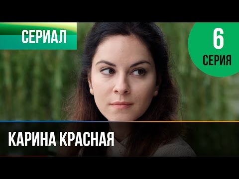 Карина Красная 8 серия - Мелодрама | Фильмы и сериалы - Русские мелодрамы