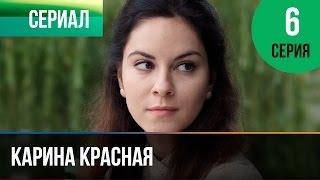▶️ Карина Красная 6 серия - Мелодрама | Смотреть фильмы и сериалы - Русские мелодрамы