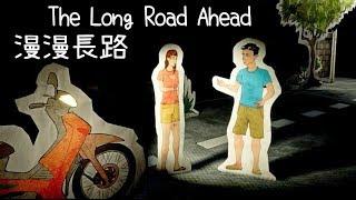 漫漫長路 The Long Road Ahead (恐怖遊戲) - 越共鬼打牆