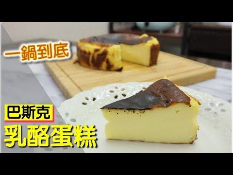 巴斯克乳酪蛋糕 一鍋到底 超簡單零失誤 #182【明聰Leo】