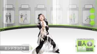 美しすぎるビジュアル系芸人【芸人動画図鑑】【エンドウコウキ】