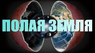 видео Есть ли жизнь внутри Земли?