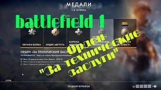 """[PC] ► Battlefield 1 орден """"За технические заслуги"""""""