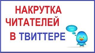 Накрутка читателей в Твиттере(Накрутка Твиттера ссылка: http://natalia-krupnova.ru/addmf/ Накрутка читателей в Твиттере - где взять читателей на свой..., 2015-07-20T18:05:01.000Z)