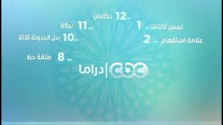 تعرف علي مواعيد عرض مسلسلات رمضان علي CBC | دراما