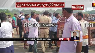 College Girl Student Stabbed In Broad Daylight in Adaspur || Kalinga TV