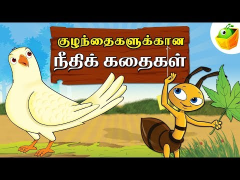 Tamil Moral Stories | Short Stories | Tamil Stories for Kids