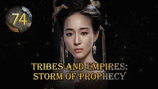 海上牧雲記 3つの予言と王朝の謎 第73話