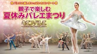 数々のスターダンサーを輩出した名門バレエ団が贈るクラシック・バレエ...