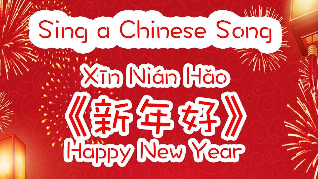 Happy New Year Chinese 81