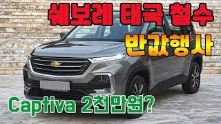 쉐보레 태국 철수 - 반값행사