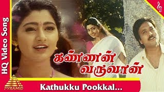 Kathukku Pookkal  Song |Kannan Varuwan Tamil Movie Songs | Karthick | Divya Unni |Pyramid Music