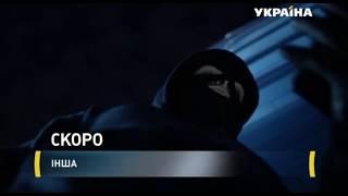 Анонс сериала Другая, скоро на канале Украина