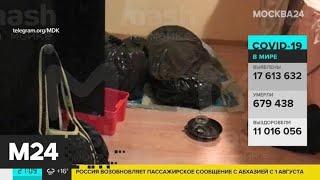 Жену рэпера Энди Картрайта задержали по подозрению в убийстве - Москва 24