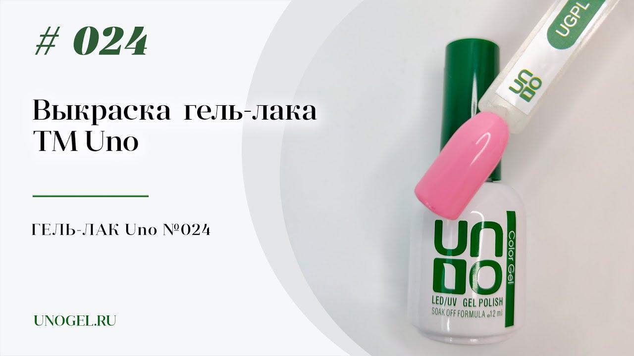 Выкраска: Гель–лак UNO №024 Strawberry Yogurt — «Клубничный йогурт»