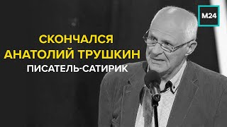 Умер писатель-сатирик Анатолий Трушкин - Москва 24