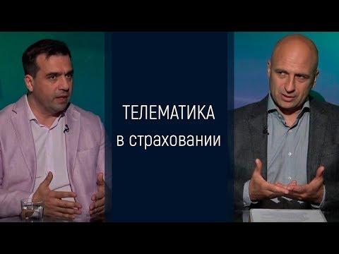 Телематика и страховой рынок. СТРАХОВАНИЕ 4.0
