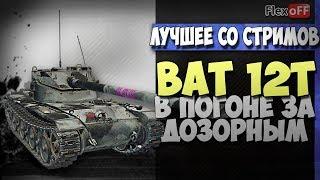 Bat.-Chatillon 12 t. В погоне за дозорным. World of Tanks