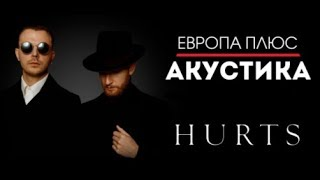 Скачать Hurts Ready To Go Европа Плюс Акустика