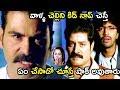 వాళ్ళ చెల్లిని కిడ్ నాప్  చెస్తే ఏం చేసాడో చూస్తే షాక్ అవుతారు -   Latest Telugu Movie Scenes