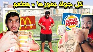 تحدي ضد عدنان في كل جولة يفوزها راح اعزمه على مطعم 😱 | إنصدمت من مستوى عدنان 🔥