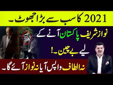 2021 ka sb se barra jhoot Nawaz Sahrif Pakistan annay...